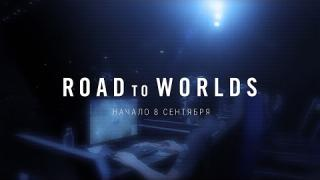 Трейлер Road to Worlds